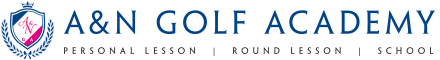 A&N GOLF SCHOOL | 赤堀奈々主催のゴルフスクール
